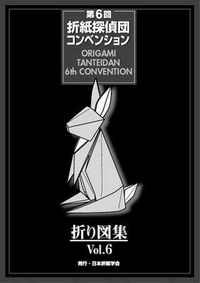 Cover of Tanteidan 6th convention