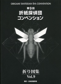 Cover of Tanteidan 9th convention