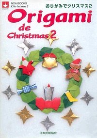 Cover of Origami de Christmas 2