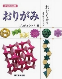 Cover of Origami Project F - Twist Folds by Fujimoto Shuzo