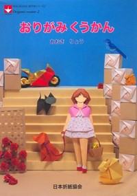Cover of Origami Room by Ryo Aoki