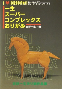 Issei Super Complex Origami book cover