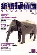 Cover of Origami Tanteidan Magazine 100