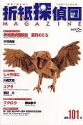 Cover of Origami Tanteidan Magazine 101