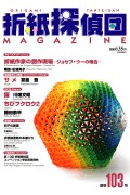 Cover of Origami Tanteidan Magazine 103