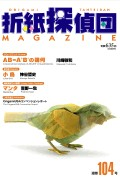 Cover of Origami Tanteidan Magazine 104