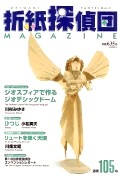 Cover of Origami Tanteidan Magazine 105