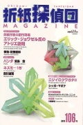 Cover of Origami Tanteidan Magazine 106