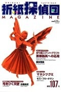Cover of Origami Tanteidan Magazine 107