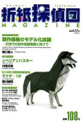 Cover of Origami Tanteidan Magazine 108