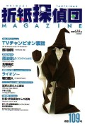 Cover of Origami Tanteidan Magazine 109
