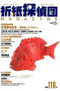 Cover of Origami Tanteidan Magazine 110