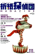 Cover of Origami Tanteidan Magazine 111