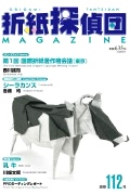 Cover of Origami Tanteidan Magazine 112