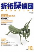 Cover of Origami Tanteidan Magazine 113
