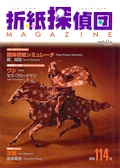 Cover of Origami Tanteidan Magazine 114