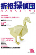 Cover of Origami Tanteidan Magazine 115
