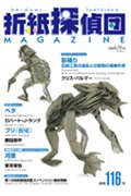 Cover of Origami Tanteidan Magazine 116