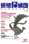 Cover of Origami Tanteidan Magazine 117