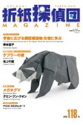 Cover of Origami Tanteidan Magazine 118