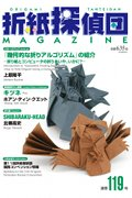 Cover of Origami Tanteidan Magazine 119