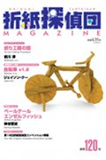 Cover of Origami Tanteidan Magazine 120