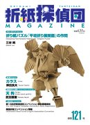 Cover of Origami Tanteidan Magazine 121