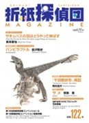 Cover of Origami Tanteidan Magazine 122