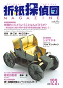 Cover of Origami Tanteidan Magazine 123