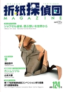 Cover of Origami Tanteidan Magazine 124
