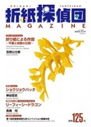 Cover of Origami Tanteidan Magazine 125