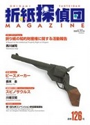 Cover of Origami Tanteidan Magazine 126
