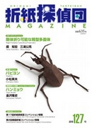 Cover of Origami Tanteidan Magazine 127