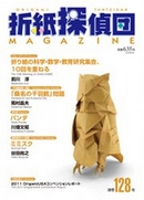 Cover of Origami Tanteidan Magazine 128