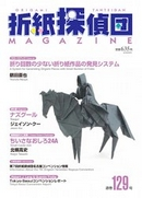 Cover of Origami Tanteidan Magazine 129