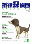 Cover of Origami Tanteidan Magazine 130