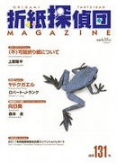 Cover of Origami Tanteidan Magazine 131