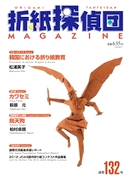 Cover of Origami Tanteidan Magazine 132