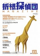 Cover of Origami Tanteidan Magazine 133