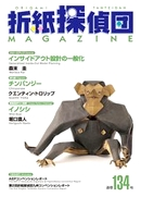 Cover of Origami Tanteidan Magazine 134