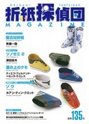 Cover of Origami Tanteidan Magazine 135