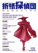 Cover of Origami Tanteidan Magazine 136