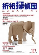 Cover of Origami Tanteidan Magazine 137