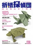 Cover of Origami Tanteidan Magazine 138