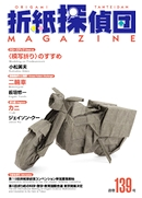 Cover of Origami Tanteidan Magazine 139