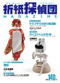 Cover of Origami Tanteidan Magazine 140