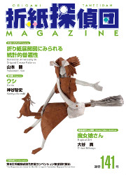 Cover of Origami Tanteidan Magazine 141
