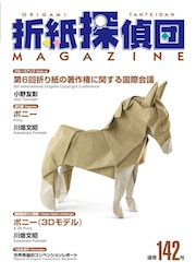 Cover of Origami Tanteidan Magazine 142