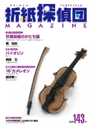 Cover of Origami Tanteidan Magazine 143