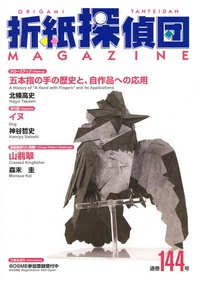 Cover of Origami Tanteidan Magazine 144